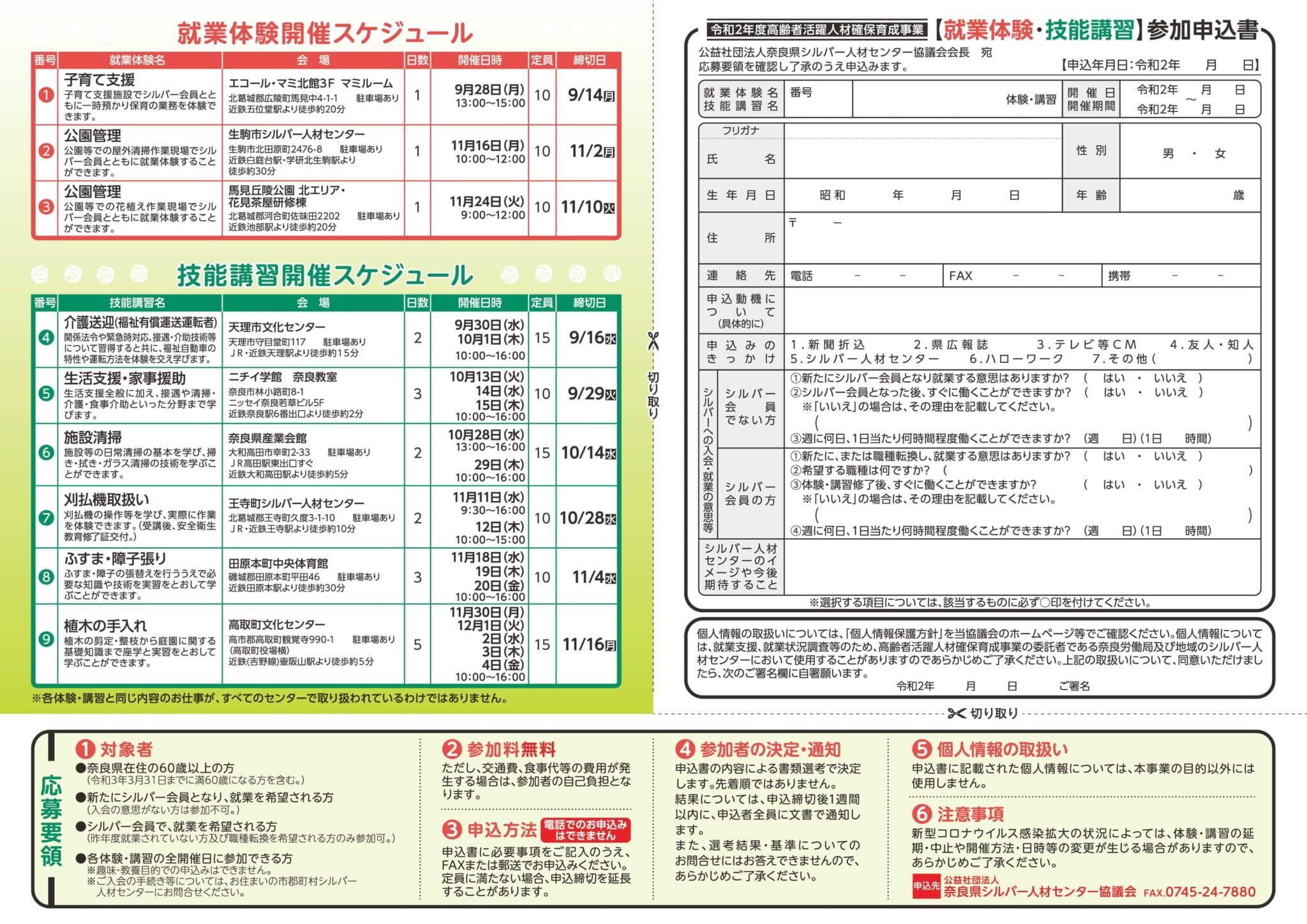 情報 コロナ 奈良 県